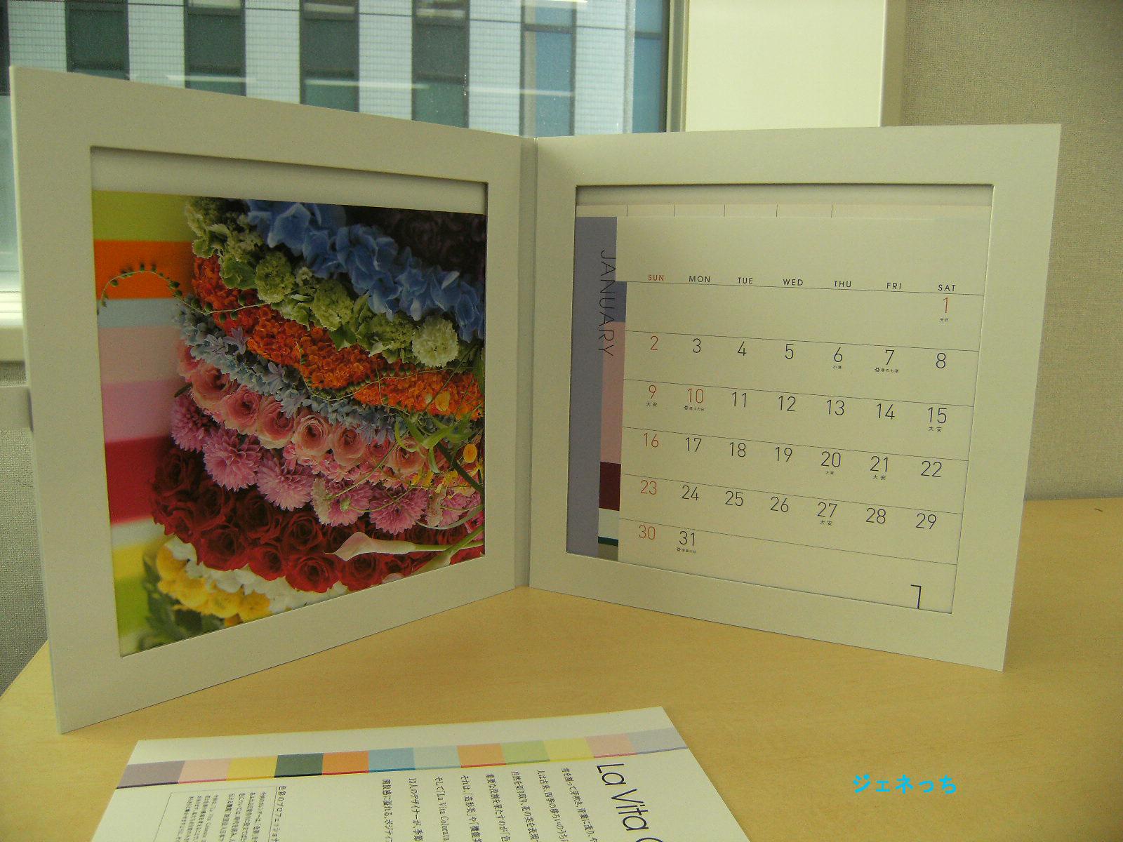 日比谷花壇カレンダー横