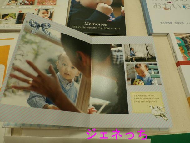 富士フィルムでフォトブック
