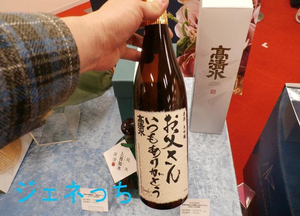 父の日お酒の贈り物