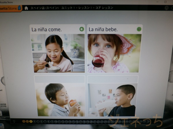 スペイン語レッスン1