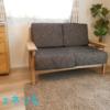 オーク材フレームのソファー